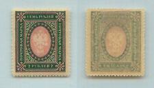 Russia 🇷🇺 1917 Sc 138d mint Type I single frame. g1446