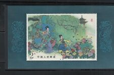 P.R. China stamp 1984 SC#1955 T-99, The Peony Pavilion, sheet , mint, NH