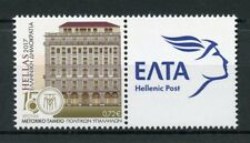 Greece 2017 MNH MPTY Stock Fund 1v Set + Label Architecture Stamps