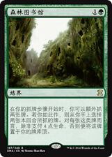 One Chinese Sylvan Library Eternal Masters EMA Magic the Gathering MTG NM