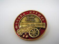 Vintage Collectible Pin: USSR Russia кремль Kremlin царь пушка Tsar Cannon