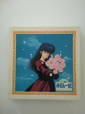 めぞん一刻 Maison Ikkoku MEMORIAL FILE BOX 13 mini CD