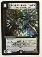 Deathraios Cursed Blade Reaper DMD33 Uncommon DUEL MASTERS Japanese