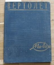 Book Manual Russian Aeroflot Air Mi 4 Ways Helicopter Technical description Army