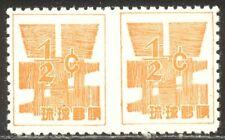 RYUKYU #44b Mint NH - 1958 1/c Orange, Imperf Betw Pair