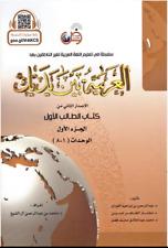 More details for al arabiyyah bayna yadayk - (level 1,part 1) - colour