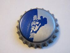 Beer Bottle Crown Cap ~ China Resources Snow Breweries Breweriana ~ Mtn Climber
