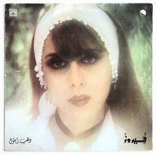 FAIRUZ Dahab Ayloul arabic islamic lebanon EMI Voix de l'Orient GVDL 371 LP EX+