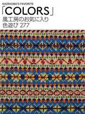 Kazekobo's Favorite Colors 277 Knitting - Japanese Craft Book