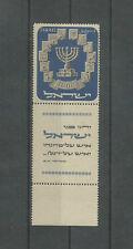 """ISRAELE 1952  STEMMA NAZIONALE """"MENORAH""""  NUOVO** MNH CON BANDELLA COMPLETA"""