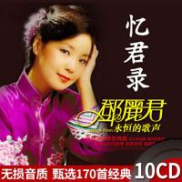170 songs Deng Lijun classic song CD Car CDs Long-Playing 10cds 邓丽君cd专辑车载音乐黑胶唱片