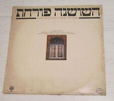 LA ROSA ENFLORECE Israel Ladino LP Sephardic Judeo Espanol RARE LP Instrumental