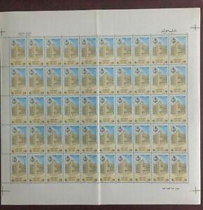 Egypt - 1995 The 75th Anniversary of Misr Bank Full Sheet MNH