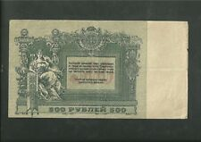 South Russia S415C 500 Rubles 1918 Currency World Paper Money