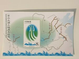China  - 2003 -  Inauguration of Water Diversion Project multicoloured Stamp MNH