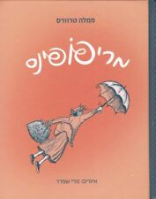 MARY POPPINS in HEBREW hardcover book P L Travers NEW