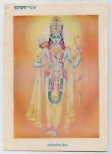MARYADA PURUSHOTTAM SHREE RAM- Old vintage mythology Indian KALYAN print