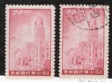 China (ROC),Scott#1197,MH+Used,Scott$25