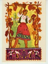 1958 USSR MOLDOVA Soviet Republic National Costume Pattern RARE RUSSIAN POSTCARD
