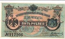 East Siberia Lejano Oriente gobierno provisional Priamur región 5 1920 S1246 UNC