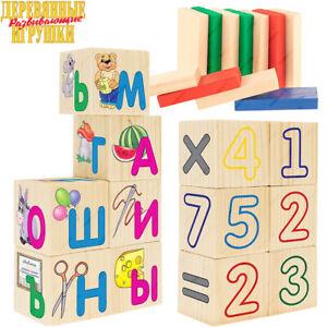 ANDANTE AZBUKA & Mathematics, Wood Building Blocks, ABC, Russian Alphabet, 24 pc