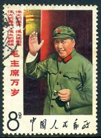 China 1966 PRC Cultural Revolution Scott 953 VFU P338