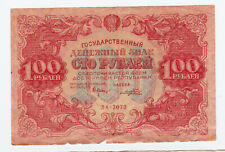 Currency from Russia, 100 Rubles