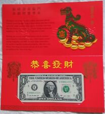 Lucky Money 2018 Year of The Dog  Serial #With 8888 速寄!
