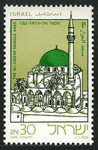 Israel 938, MNH. Al Jazzar Mosque, Akko, 1986