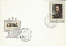 1972 FDC Soviet stamped letter cover RUSSIAN ART Portrait of M.Novikov on stamp