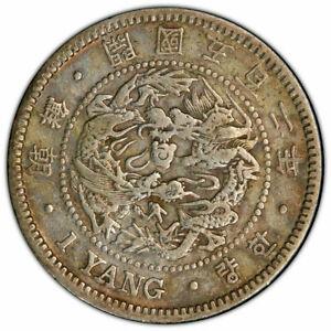 KOREA 1 Yang Silver Coin 1893 Year 502 PCGS VF <Rare> 朝鮮 開國 五百二年 一兩 한량 ⭐⭐⭐