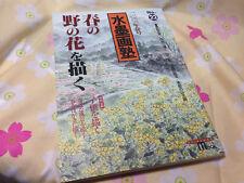 Japanese Suibokuga Sumi-e Painting Art Sample Book No22 Wild grass of spring