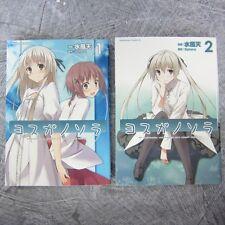 Yosuga no Sora Comic Comp Set 1 & 2 taktashi Mikaze libro KD