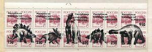 LOCAL_9_4 1991 Russia KARACHAY-CHERKESSIA dinosaurs 80 kop OVERPRINT SURCHARGE