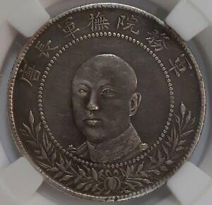 50 cents 1917 Yunnan China Tang Chi-Yao RARE!!!