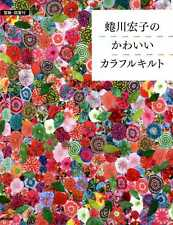 Hiroko Ninagawa's Cute Colorful Quilts and Patchworks - Japanese Craft Book