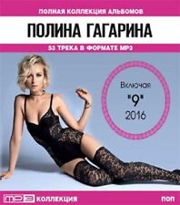 Mp3 CD RUSSO RUSSA RUSSIAN полина Гагарина Polina Gagarina руский