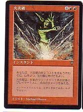 MTG 4X JAPANESE VISIONS FIREBLAST MINT