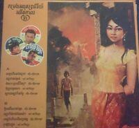 Sinn Sisamouth/Ros Sereysothea/Pan Ron Cambodian Vinyl LP rare Ltd Ed of 200