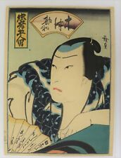 Samurai, fan Osaka school Japanese original woodblock print Hirosada rare