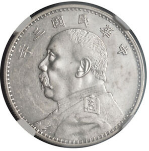 """1914, China (Nationalist Rep.). Chopmarked Silver """"Fat Man"""" Dollar Coin. NGC AU+"""