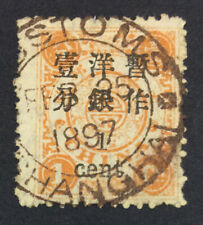 MOMEN: CHINA USED LOT #8712