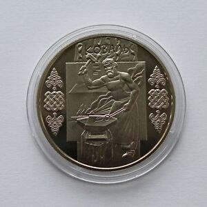 Ukraine 2011 Coin 5 UAH Hryvnia THE SMITH Folk Blacksmith