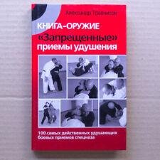 SPETSNAZ Hand-to-hand Fight Melee KGB NKVD Technic Wrestling Sambo Russian Book