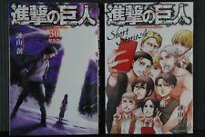 JAPAN Hajime Isayama: Attack on Titan / Shingeki no Kyojin 30 Limited Edition