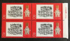 China W11 Inscription by Lin BIao 4x1 with fact imprint  MNH error Stamp 1968
