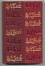 """S."" by Updike's. Knopf, 1988. Spec. Ed. Signed, numbered, slip-cased. As new."