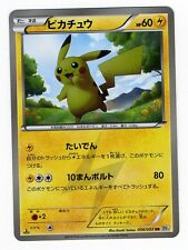 Pokemon Shiny Pikachu 1st Edition Black Collection Japanese Ur Card Ex-Nm #56/53