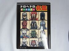 Dorohedoro Special Limited Guide Book All Star Directory