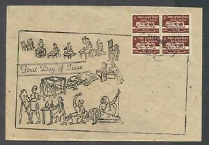 Nepal 119 1959 Spinning Wheel Cottage Industries block on cachet first day cover